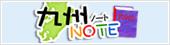 九州ノート|九州ツアー&九州観光情報